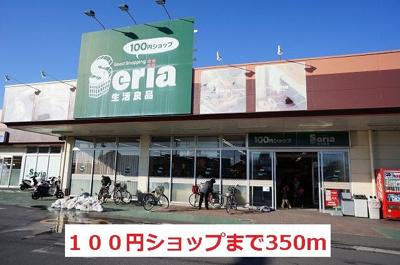 100円ショップまで350m