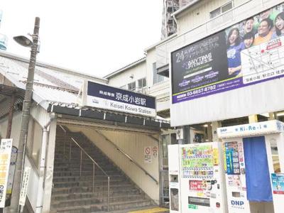 京成小岩駅(京成 本線)まで449m
