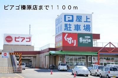ピアゴ榛原店まで1100m