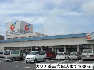 カワチ薬品吉田店まで1600m