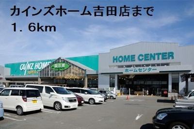 カインズホーム吉田店まで1600m