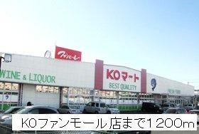 KOファンモール店まで1200m