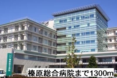 榛原総合病院まで1300m