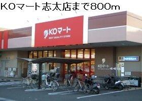 KOマート志太店まで800m