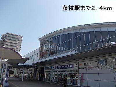 藤枝駅まで2400m