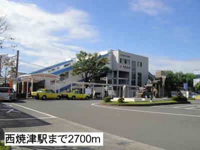 西焼津駅まで2700m