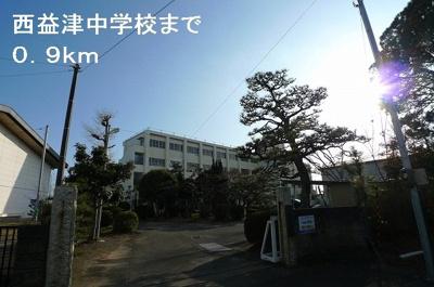 西益津中学校まで900m