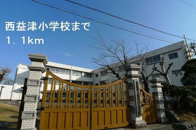 西益津小学校まで1100m