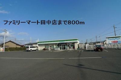 ファミリーマート田中店まで800m