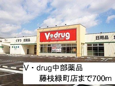 V・drug藤枝緑町店まで700m