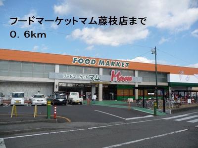 フードマーケットマム藤枝店まで600m
