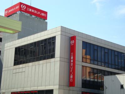東京三菱UFJ銀行まで830m
