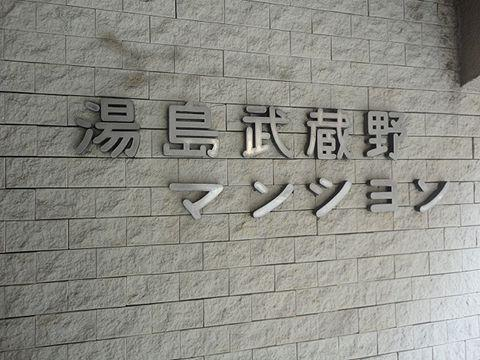 【その他】湯島武蔵野マンション
