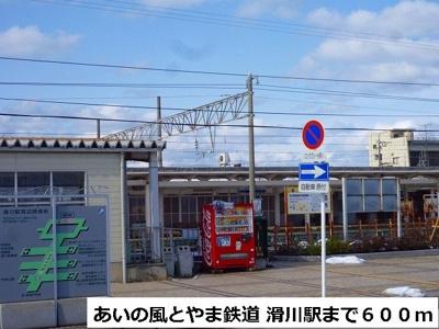 あいの風とやま鉄道   滑川駅まで600m
