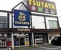 TSUTAYA碧南店まで400m