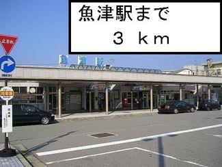あいの風とやま鉄道   魚津駅まで3000m