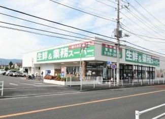 業務スーパー栢山店まで1100m