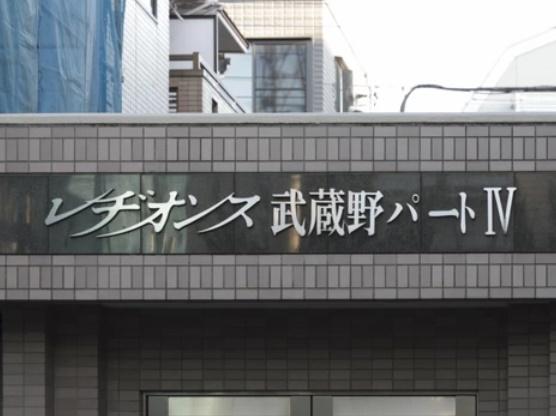 【その他】レヂオンス武蔵野パート4