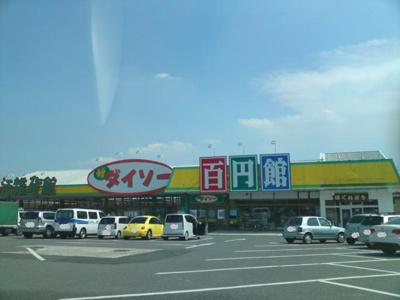 ザ・ダイソー前橋元総社店まで365m