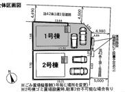 八千代市八千代台西第7 新築戸建て 1号棟の画像