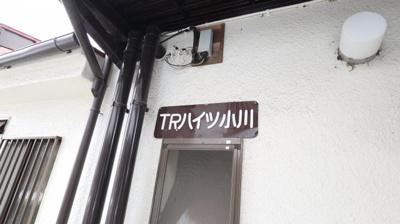 【和室】TRハイツ小川