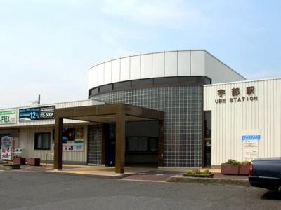 JR宇部駅まで3400m