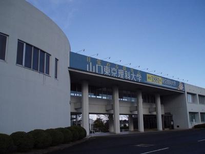 山口東京理科大学まで250m