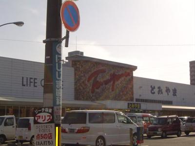 大和常盤店(スーパー)まで701m