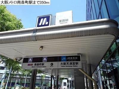 大阪メトロ南森町駅まで350m