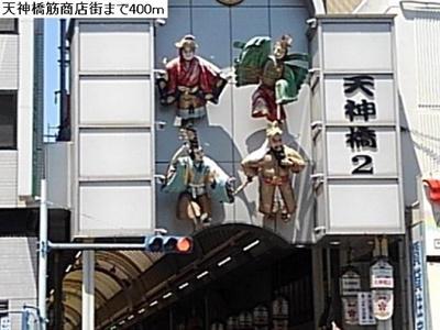 天神筋橋商店街まで400m