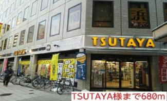 TSUTAYA様まで680m