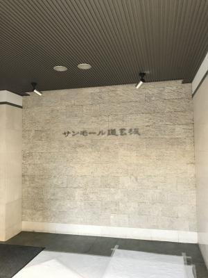 【その他】サンモール道玄坂
