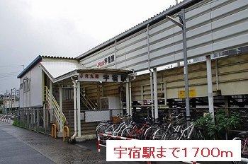 宇宿駅まで1700m