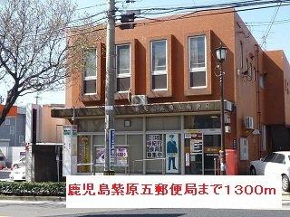 鹿児島紫原五郵便局まで1300m