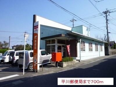 平川郵便局まで700m