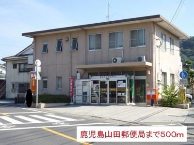 鹿児島山田郵便局まで500m