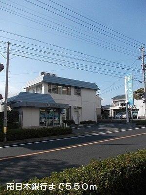南日本銀行まで550m
