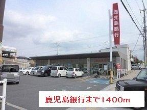 鹿児島銀行まで1400m
