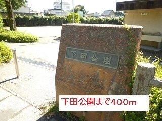 下田公園まで400m