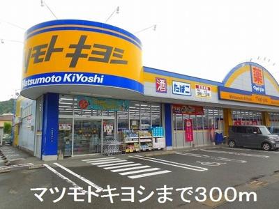 マツモトキヨシ宇宿店まで300m