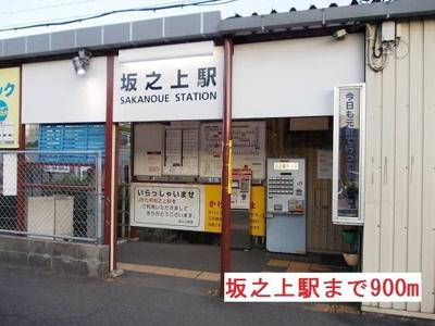坂之上駅まで900m