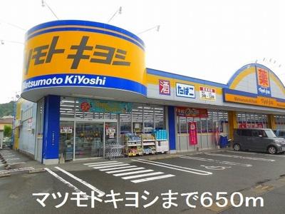 マツモトキヨシ宇宿店まで650m
