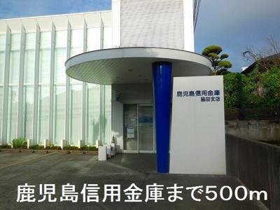 鹿児島信用金庫脇田支店まで500m