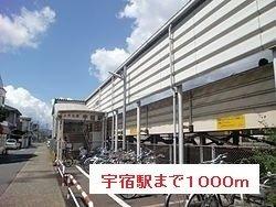 宇宿駅まで1000m