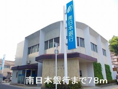 南日本銀行鴨池支店まで78m