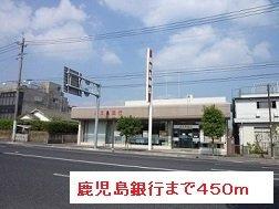 鹿児島銀行まで450m