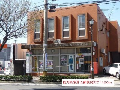 鹿児島紫原五郵便局まで1100m