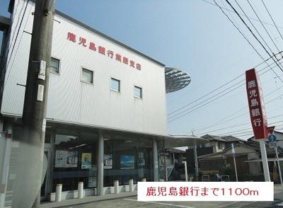鹿児島銀行まで1100m