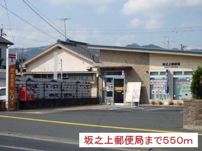 坂之上郵便局まで550m