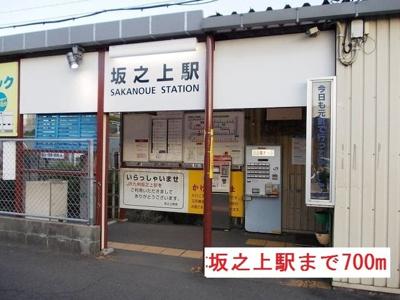 坂之上駅まで700m